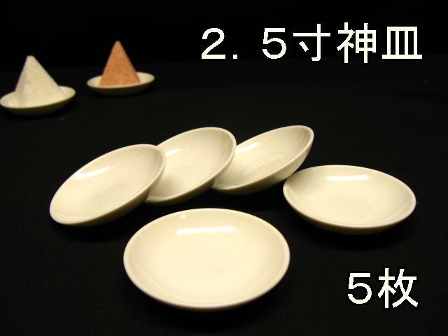 盛り塩 【 清め塩 】【 盛塩 】用お皿 神皿2.5寸皿5枚・固め器(小)2個 ※塩別売【ピラミッドパワー】