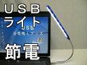 USBをパソコンに差し込むだけ、手元が明るい省電力LED採用 USBライト節電・節約USBライト(照...