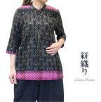 【送料無料】絣織り チャイナブラウス タイ・イサーン 七分袖