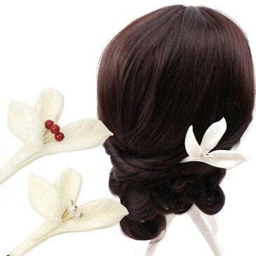 髪飾り 成人式 結婚式 ゆりの花簪(かんざし) ナチュラルホワイト 和装 着物 卒業式 入学式 花しおり ヘアアクセサリー
