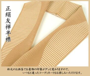 正絹友禅半襟(半衿) 横段ボカシ・薄茶 結婚式 成人式 フォーマル 薄茶