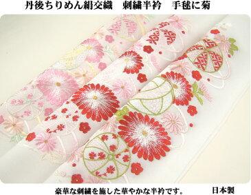 刺繍半衿(半襟) 手毬に菊 結婚式 成人式 フォーマル 振袖用 袴 はかま