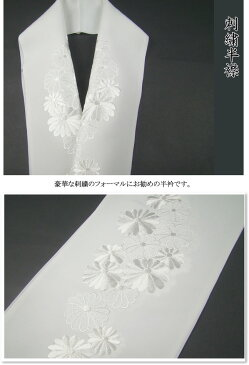 刺繍半衿(半襟)・白/白 菊 結婚式 成人式 フォーマル 留袖用 黒留袖 色留袖 白