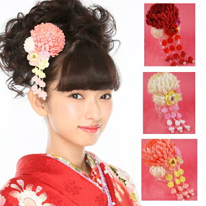 dca48d77ccd1b 成人式 結婚式 菊につまみ細工髪飾り藤下がり付き 浴衣 振袖用