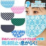 息がらく!お肌にもらく!メガネが曇りにくい!らくなさらしマスク下方給排気方式飛沫防止さらし生地×国産綿100%
