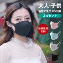 即納 冷感マスク 3枚セット 接触冷感 洗えるマスク 飛沫対策 大人用 子供用 予防 男女兼用 洗濯可 冷感マスク 調節可能 UVカット 接触冷感 防菌 防臭 UVカット