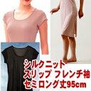 シルクニット スリップフレンチ袖 セミロング丈【店頭受取対応商品】■