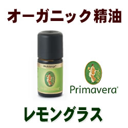 オーガニック精油■レモングラス BIO 5ml プリマベーラ エッセンシャルオイル柑橘系トップ…