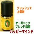 オーガニック ブレンド精油【ハッピーマインド】5ml プリマヴェーラ