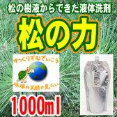 松の樹液洗剤 松の力 濃縮タイプ1000ml洗濯なら50回分、掃除なら4倍〜20倍に薄めて!