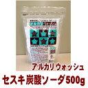 アルカリウォッシュ【セスキ炭酸ソーダ】 500g■ポイント10倍中!