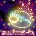 レペゼン地球 5th アルバム...