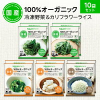 【冷凍食品】100%オーガニック冷凍野菜&冷凍カリフラワーライスセット10袋