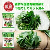 新鮮な有機野菜を下茹でしてカット済み
