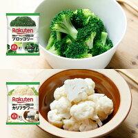 【冷凍食品】100%オーガニック冷凍野菜&冷凍カリフラワーライスセット6袋
