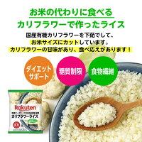 お米の代わりに食べるカリフラワーで作ったライス