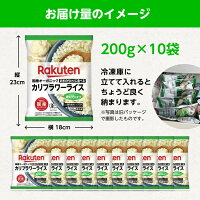 国産オーガニック冷凍カリフラワーライス200g×10袋