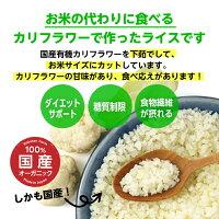 お米の代わりに食べるカリフラワーで作ったライスです