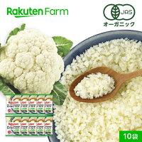 【冷凍食品】100%オーガニック冷凍カリフラワーライスセット10袋