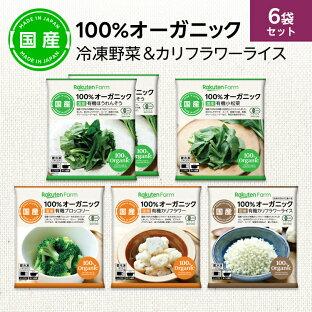【割引クーポンあり】【冷凍食品】100%オーガニック 冷凍野菜&冷凍カリフラワーライスセット 6袋