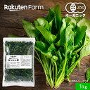 【冷凍食品】100%オーガニック 冷凍ほうれんそう 1kg×1袋(チャック付)