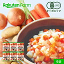 【冷凍食品】100%オーガニック 冷凍3種の野菜ミックス 200g×6袋 ダイスカット