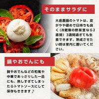(仮)こだわり農家直送千葉県大倉農園トマト2kg