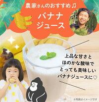 沖田さんのおすすめは、バナナジュース!