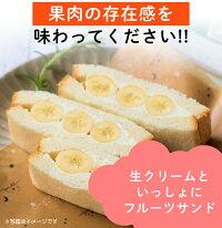 国産バナナの食感や甘味、果肉の存在感をお楽しみください