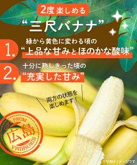 バナナの色が緑から黄色になる頃とさらに熟した状態の2度楽しめます