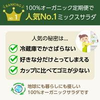 100%オーガニック定期便で人気No.1ミックスサラダ