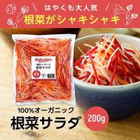 新商品が登場!オーガニック根菜サラダ200g