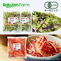 ミックスサラダ2袋と根菜サラダ1袋