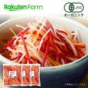 【割引クーポンあり】100%オーガニック 根菜サラダ200g×3袋