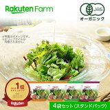 オーガニック野菜 3種のサラダ 80g×4個 国産