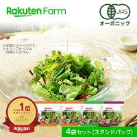 オーガニック野菜3種のサラダ80g×4個国産