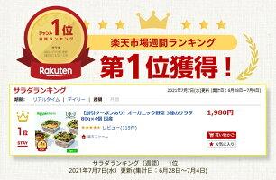 カット野菜ランキング1位獲得!