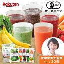 【新テイスト】100%オーガニック冷凍スムージーキット管理栄養士監修セット ラージサイズ150g×30個