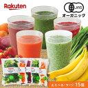 【新テイスト】100%オーガニック 冷凍スムージーキット 選べるセット ラージサイズ150g×15個