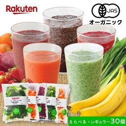 【新テイスト】100%オーガニック 冷凍スムージーキット 選べるセット レギュラーサイズ100g×30個