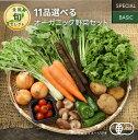 【330円OFFクーポン配布中】11品選べるオーガニック野菜セット (25種から選択)