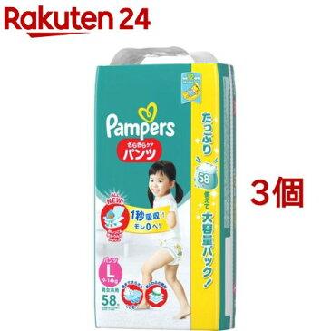 パンパース おむつ さらさらパンツ ウルトラジャンボ L(58枚入*3コセット)【bnad03】【d2rec】【パンパース】【送料無料】