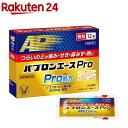 【第(2)類医薬品】パブロンエースPro微粒(12包)【KENPO_11】【パブロン】