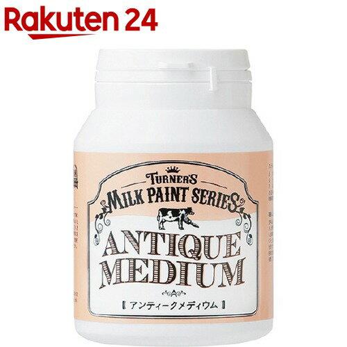 ターナーミルクペイント アンティークメディウム(200ml)【ターナー】