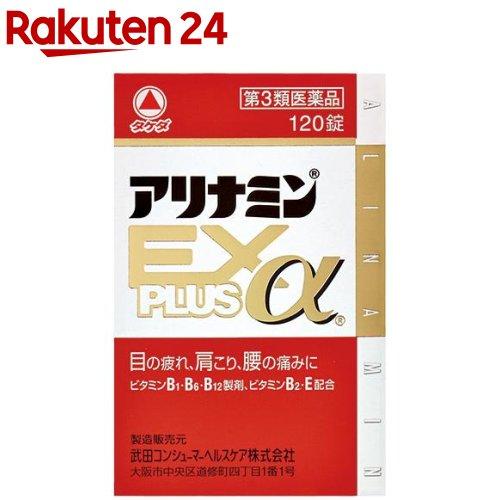 第3類医薬品 アリナミンEXプラスα(120錠) KENPO_11  アリナミン