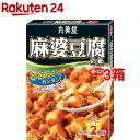 丸美屋 麻婆豆腐の素 辛口(162g*3コセット)