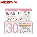 紫外線予報 ノンケミカルUVジェルN(65g)【紫外線予報】【送料無料...