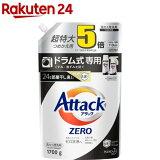 アタックZERO 洗濯洗剤 ドラム式専用 詰め替え 超特大サイズ(1700g)
