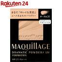 マキアージュ ドラマティックパウダリー UV オークル20 (レフィル) SPF25 PA+++(9.3g)【ms30f】【マキアージュ(MAQUillAGE)】[cosme_0302]・・・