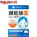 【第2類医薬品】イハダ ドライキュア乳液(50g)【イハダ】...